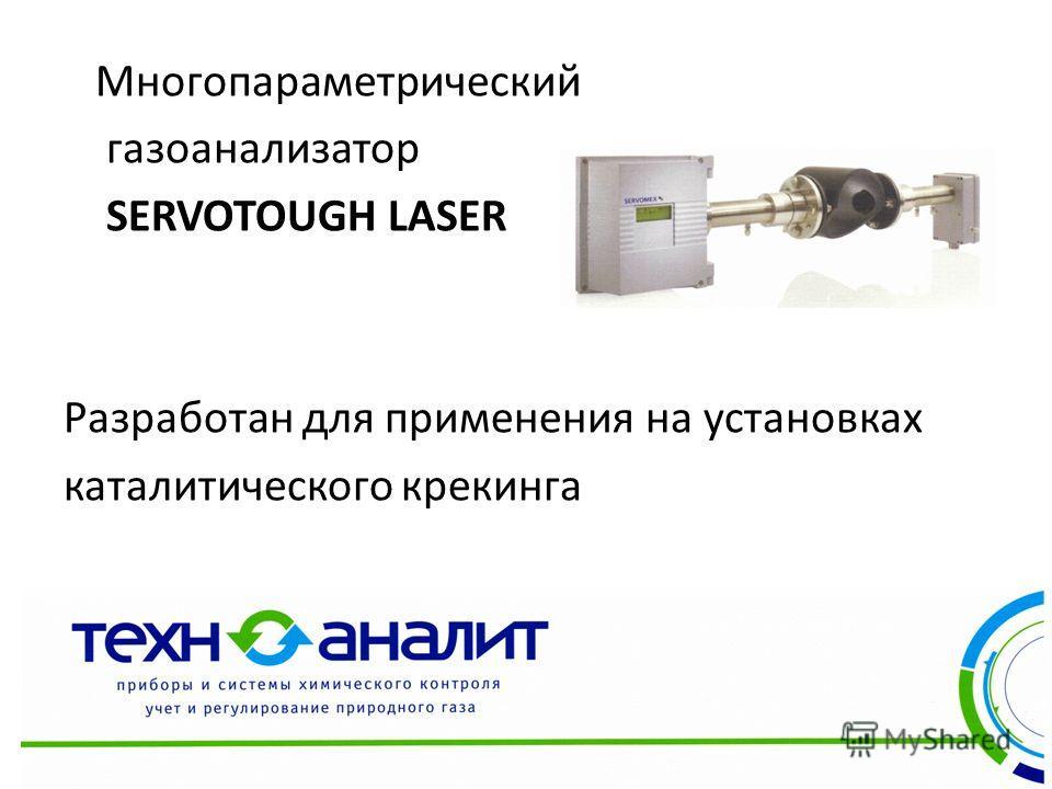 Многопараметрический газоанализатор SERVOTOUGH LASER Разработан для применения на установках каталитического крекинга