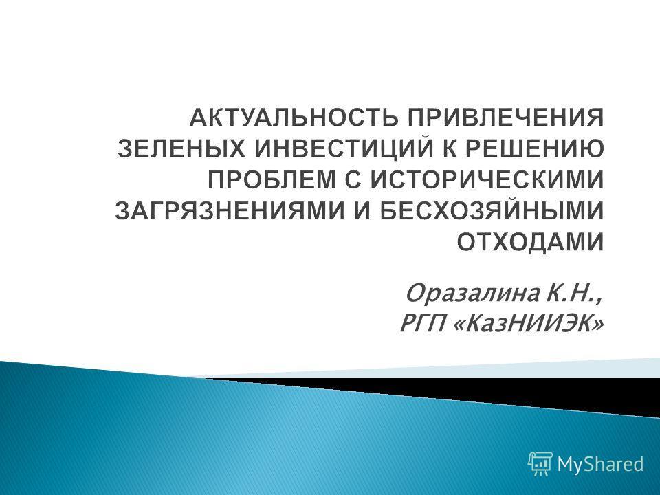 Оразалина К.Н., РГП «КазНИИЭК»