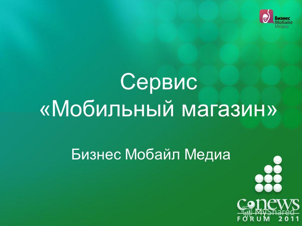 Сервис «Мобильный магазин» Бизнес Мобайл Медиа