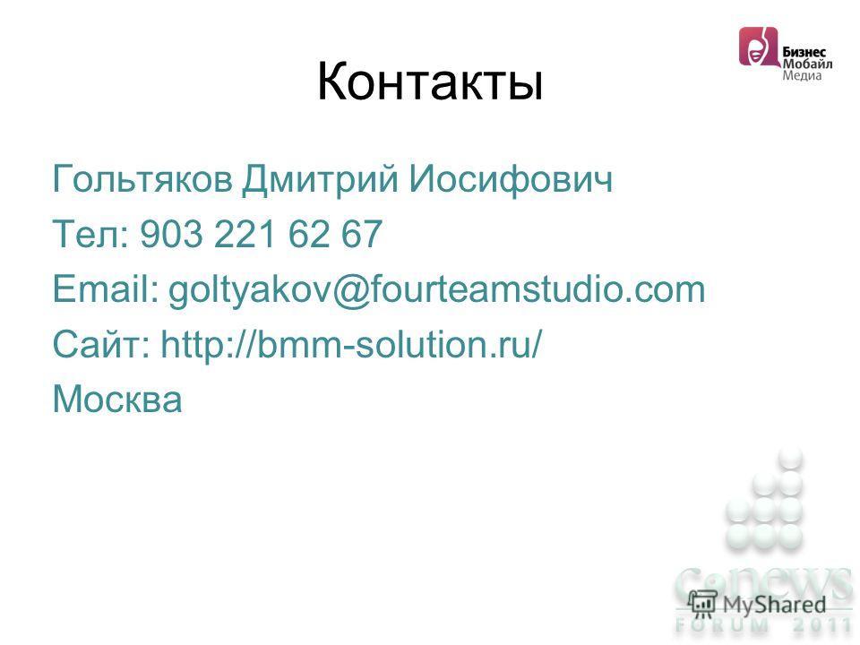 Контакты Гольтяков Дмитрий Иосифович Тел: 903 221 62 67 Email: goltyakov@fourteamstudio.com Сайт: http://bmm-solution.ru/ Москва