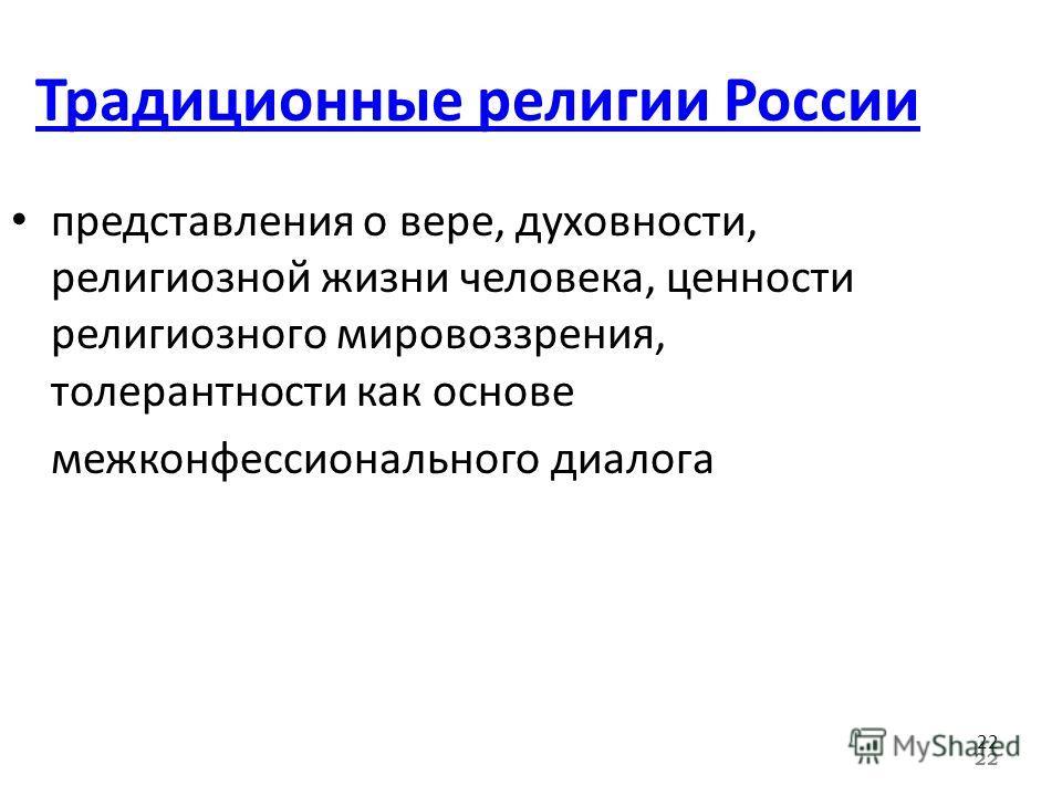 22 Традиционные религии России представления о вере, духовности, религиозной жизни человека, ценности религиозного мировоззрения, толерантности как основе межконфессионального диалога 22