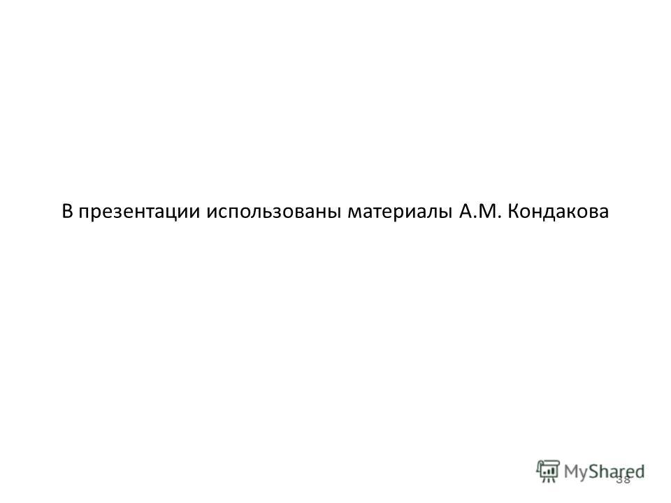 В презентации использованы материалы А.М. Кондакова 38
