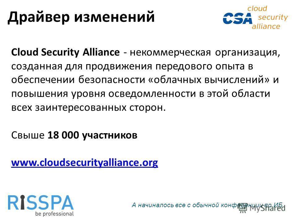 Драйвер изменений Cloud Security Alliance - некоммерческая организация, созданная для продвижения передового опыта в обеспечении безопасности «облачных вычислений» и повышения уровня осведомленности в этой области всех заинтересованных сторон. Свыше