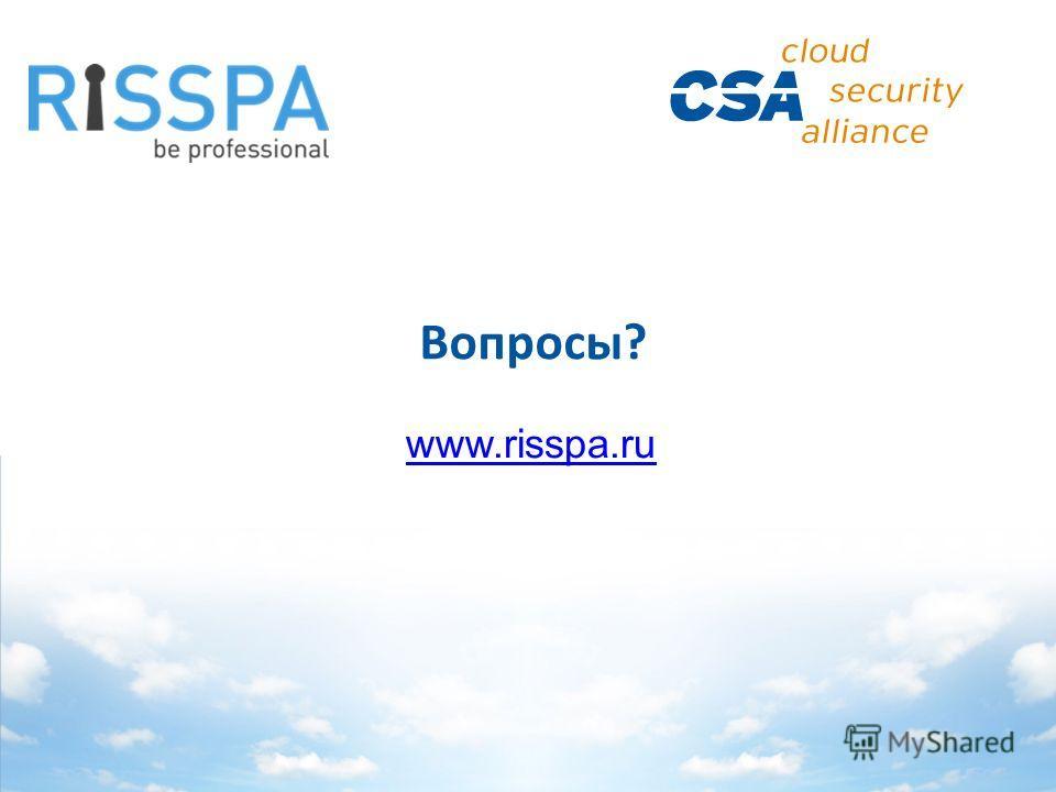 Вопросы? www.risspa.ru