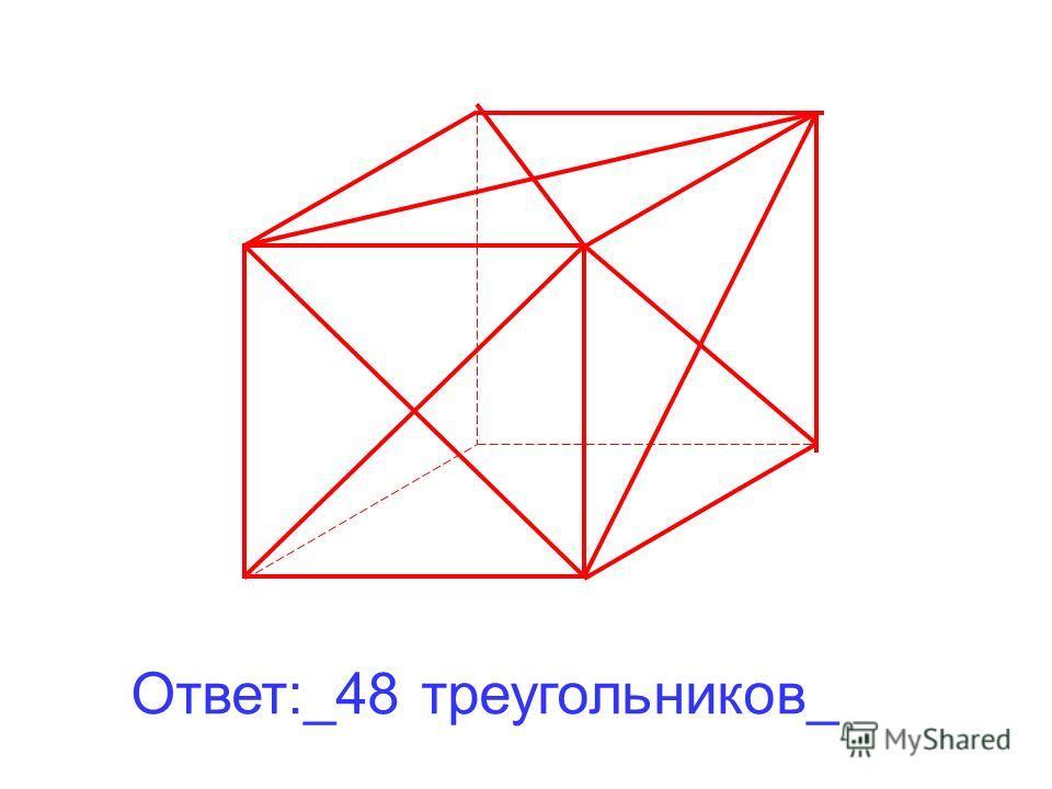 Ответ:_48 треугольников_