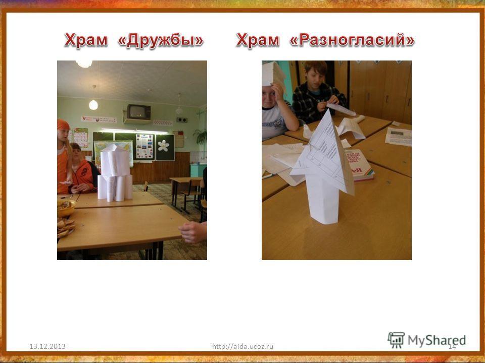 13.12.2013http://aida.ucoz.ru14
