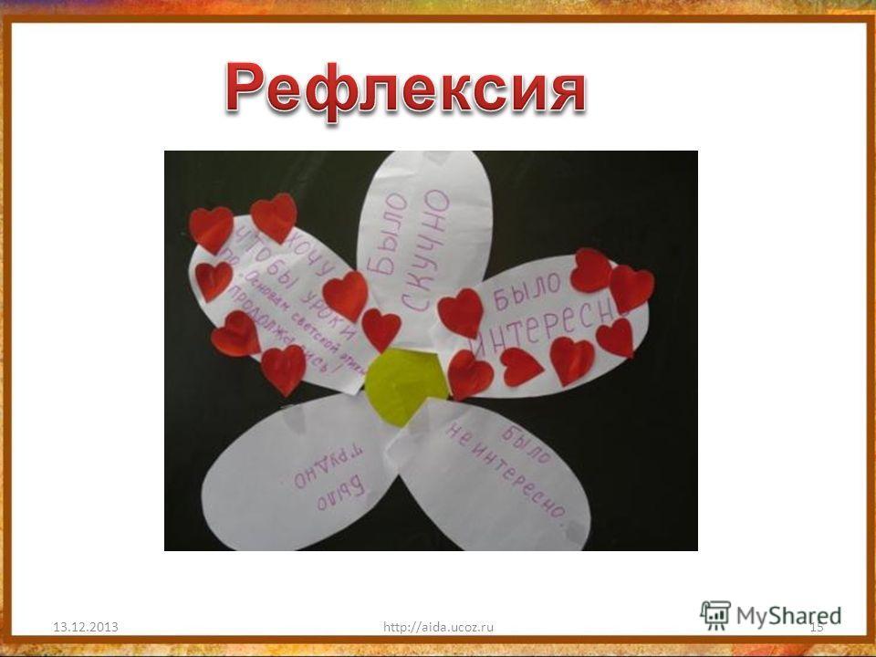 13.12.2013http://aida.ucoz.ru15