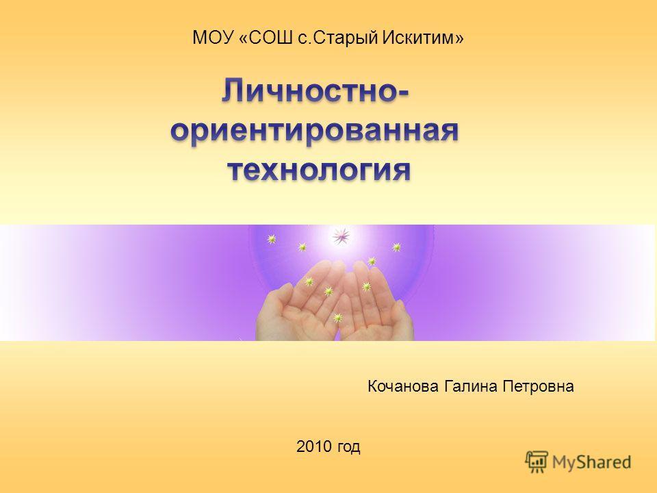 МОУ «СОШ с.Старый Искитим» Кочанова Галина Петровна 2010 год