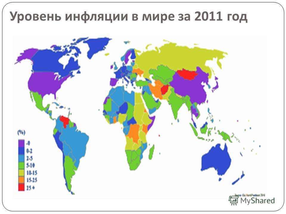 Уровень инфляции в мире за 2011 год