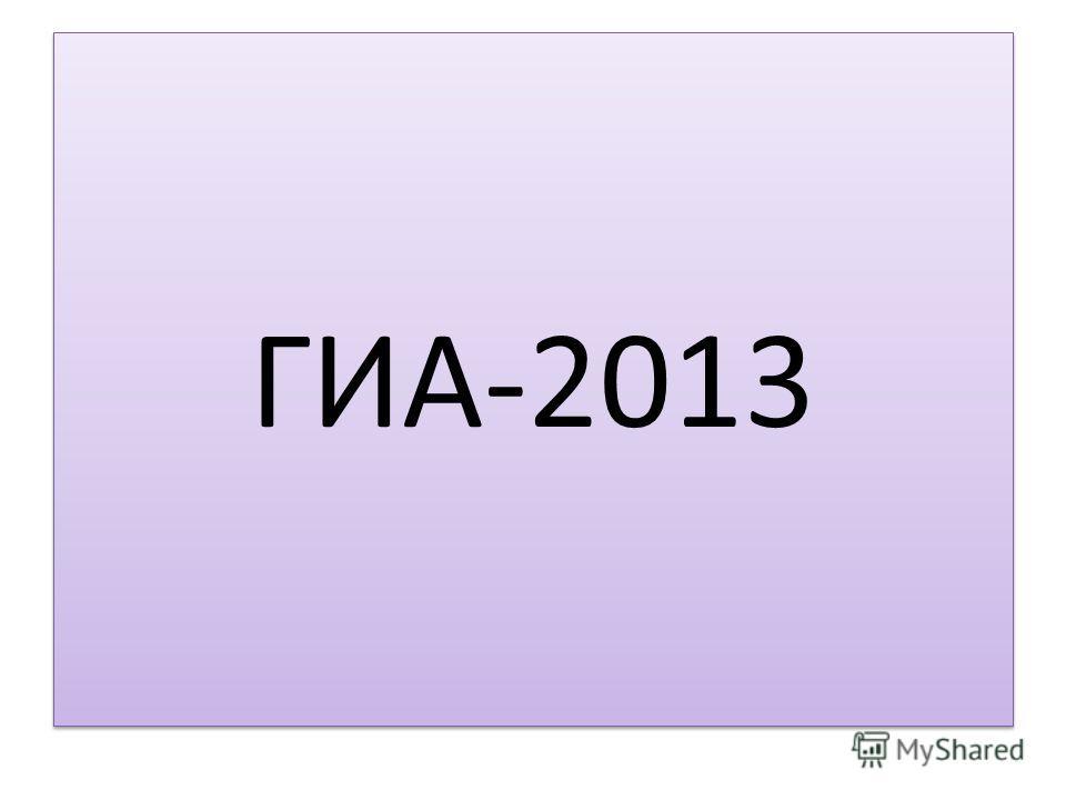 ГИА-2013