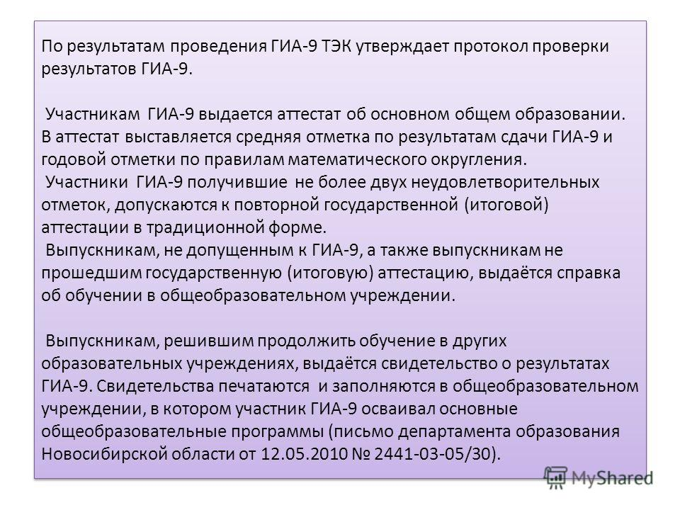 По результатам проведения ГИА-9 ТЭК утверждает протокол проверки результатов ГИА-9. Участникам ГИА-9 выдается аттестат об основном общем образовании. В аттестат выставляется средняя отметка по результатам сдачи ГИА-9 и годовой отметки по правилам мат