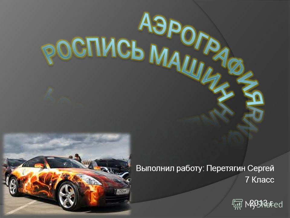 Выполнил работу: Перетягин Сергей 7 Класс 2013 г.