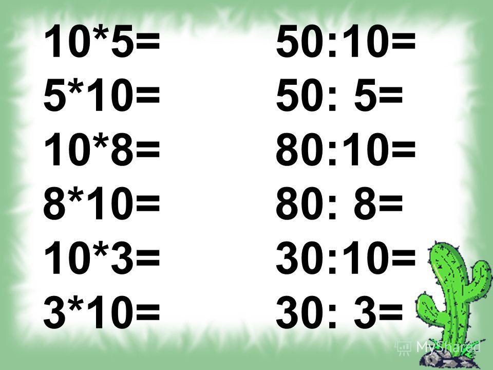 10*5= 50:10= 5*10= 50: 5= 10*8= 80:10= 8*10= 80: 8= 10*3= 30:10= 3*10= 30: 3=