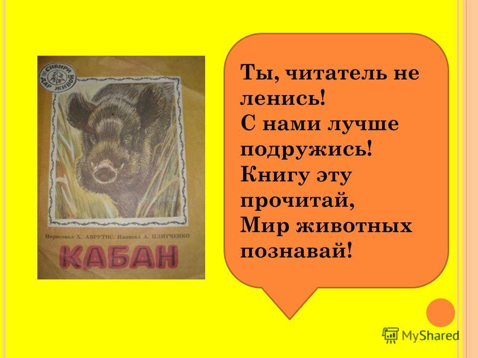 Ты, читатель не ленись! С нами лучше подружись! Книгу эту прочитай, Мир животных познавай!