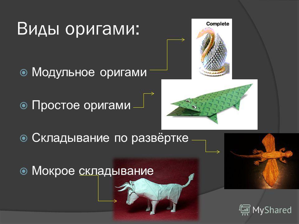 Презентация на тему оригами для детей