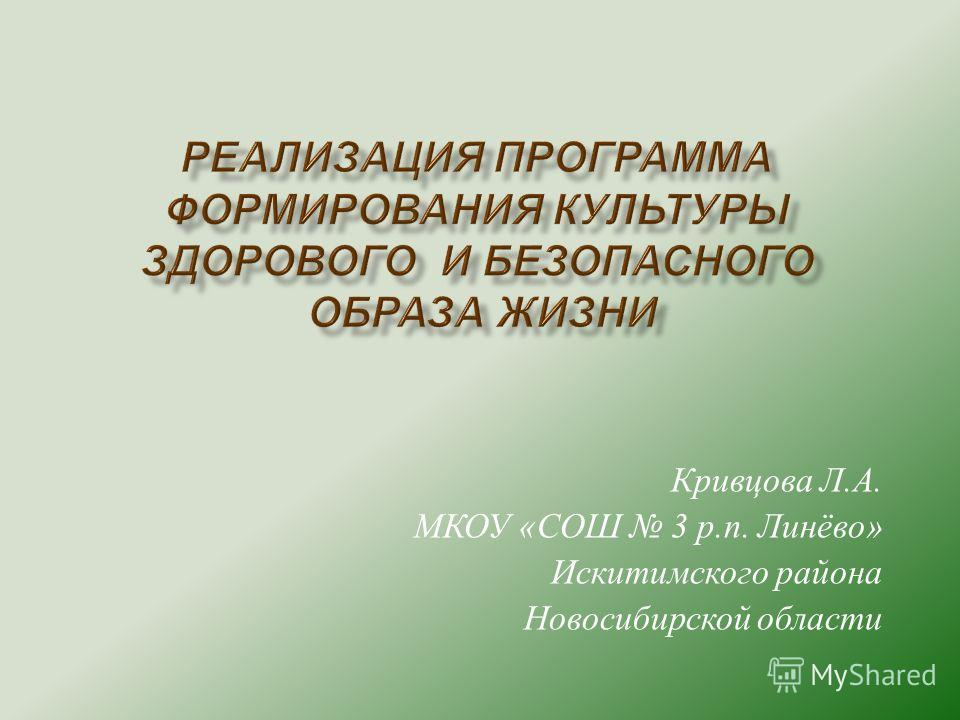 Кривцова Л. А. МКОУ « СОШ 3 р. п. Линёво » Искитимского района Новосибирской области