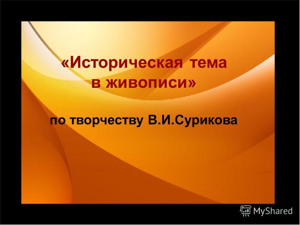 «Историческая тема в живописи» по творчеству В.И.Сурикова