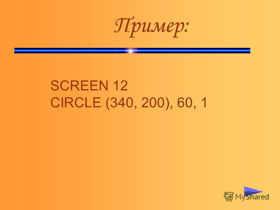 SCREEN 12 CIRCLE (340, 200), 60, 1 Пример: