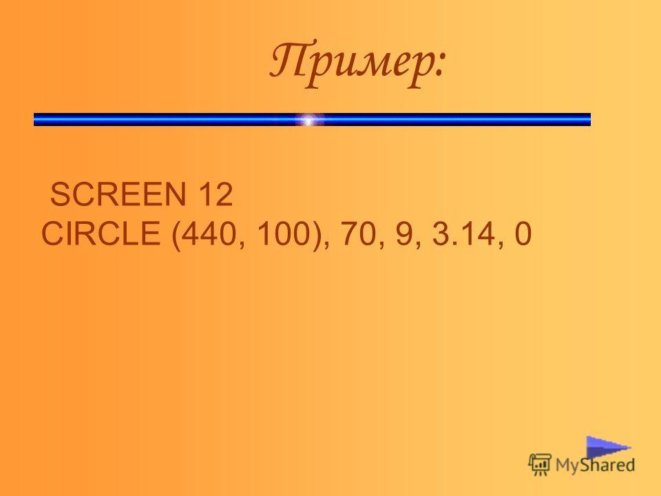 SCREEN 12 CIRCLE (440, 100), 70, 9, 3.14, 0 Пример: