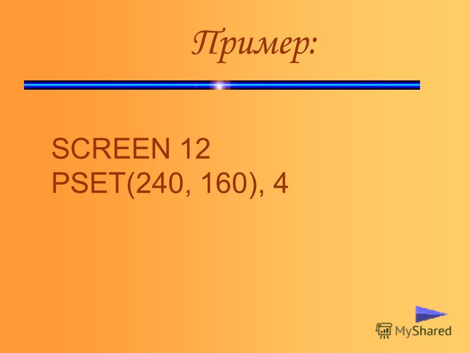 Пример: SCREEN 12 PSET(240, 160), 4