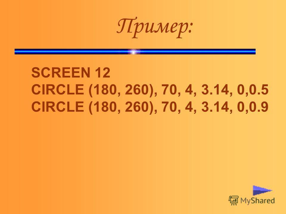 Пример: SCREEN 12 CIRCLE (180, 260), 70, 4, 3.14, 0,0.5 CIRCLE (180, 260), 70, 4, 3.14, 0,0.9