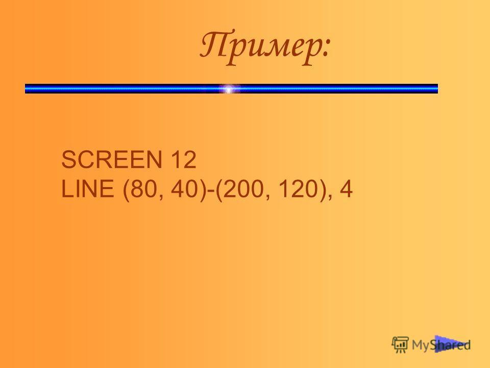 Пример: SCREEN 12 LINE (80, 40)-(200, 120), 4