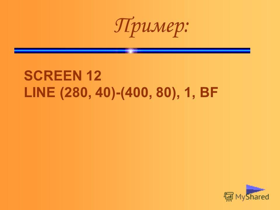Пример: SCREEN 12 LINE (280, 40)-(400, 80), 1, ВF