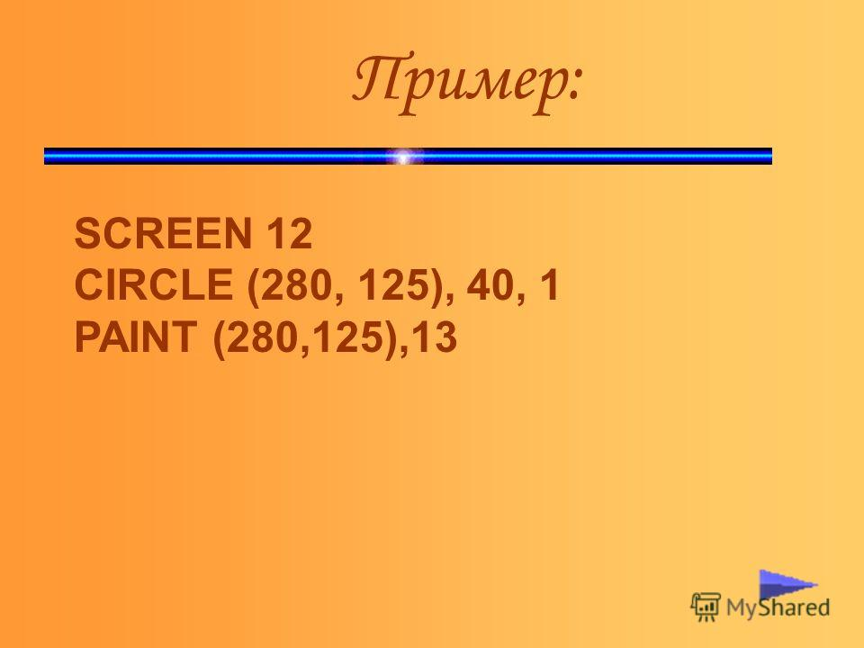 Пример: SCREEN 12 CIRCLE (280, 125), 40, 1 PAINT (280,125),13