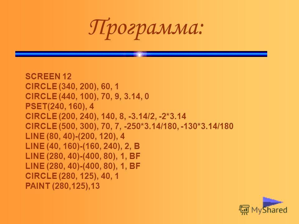 Программа: SCREEN 12 CIRCLE (340, 200), 60, 1 CIRCLE (440, 100), 70, 9, 3.14, 0 PSET(240, 160), 4 CIRCLE (200, 240), 140, 8, -3.14/2, -2*3.14 CIRCLE (500, 300), 70, 7, -250*3.14/180, -130*3.14/180 LINE (80, 40)-(200, 120), 4 LINE (40, 160)-(160, 240)