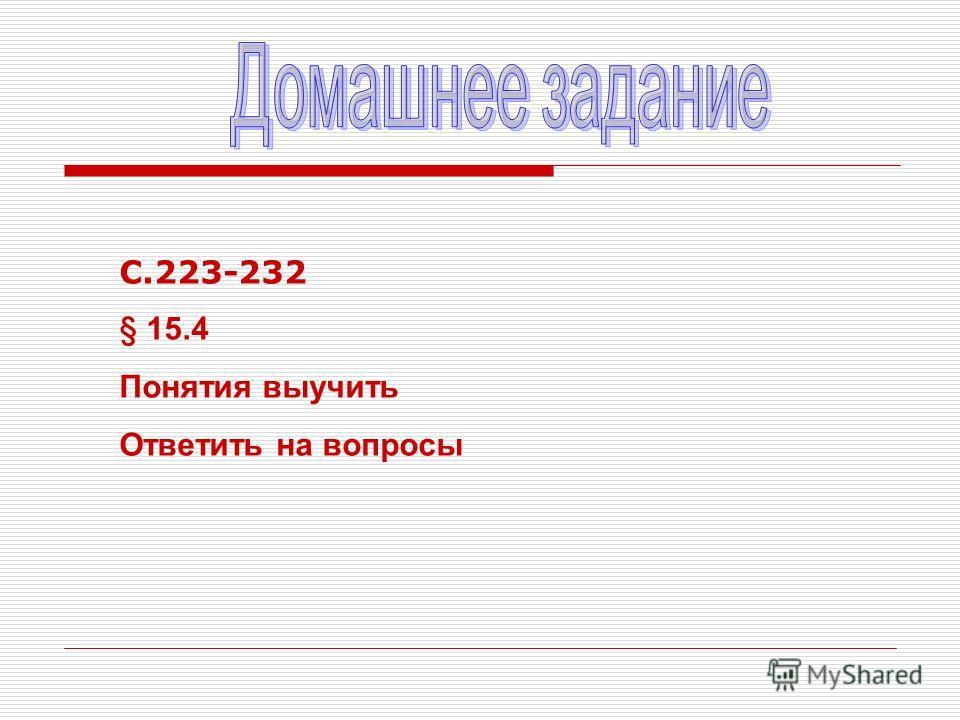 С.223-232 § 15.4 Понятия выучить Ответить на вопросы