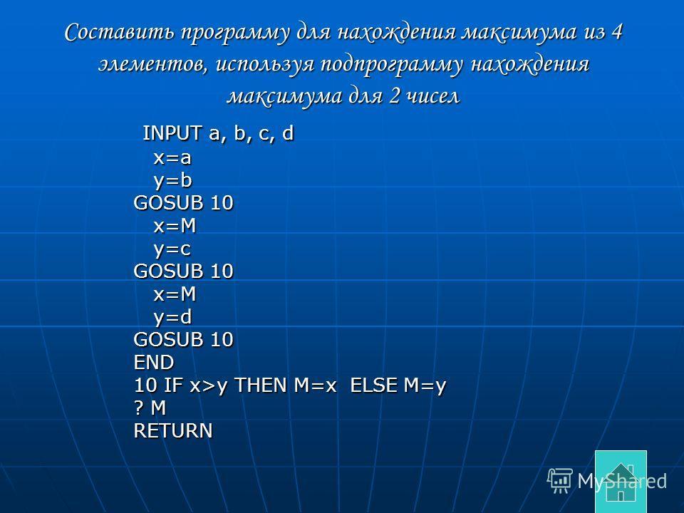 Формальные переменные - это переменная в теле подпрограммы. Формальные переменные - это переменная в теле подпрограммы. фактические переменные - это выражение, стоящее в параметрах в точке вызова подпрограммы над которым проделываются формально описа