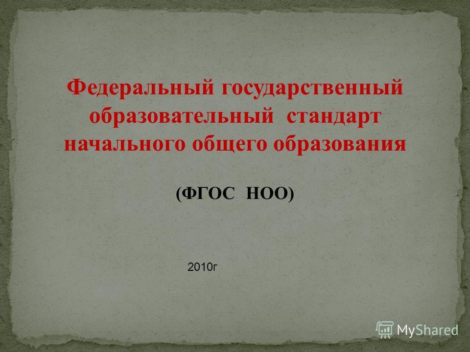 Федеральный государственный образовательный стандарт начального общего образования (ФГОС НОО) 2010г