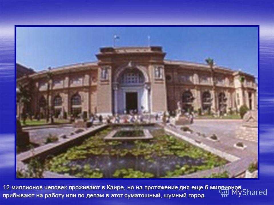 Каир - один из крупнейших городов мира и, несомненно, один из величайших мегаполисов Средиземноморья и всей Африки.