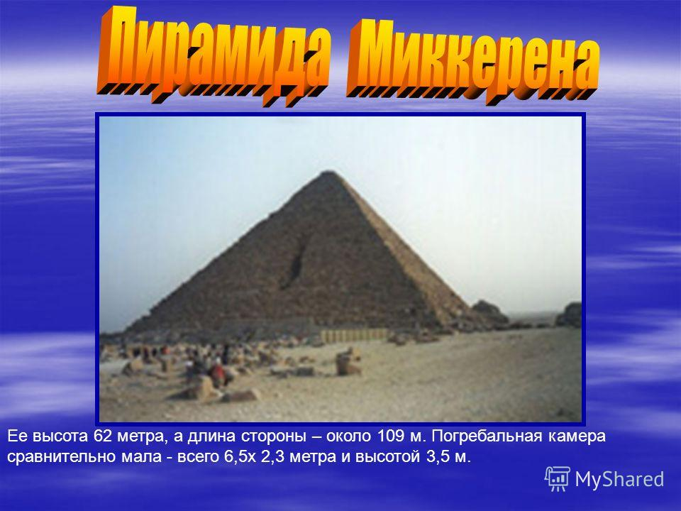 высота 136,6 метра (ранее 143,5), а длина стороны - 210,5 м. 22 ряда облицовки. Храм, имеющий в плане форму квадрата со стороной 4,5 м Погребальная камера с востока на запад на 14,2 метра, с севера на юг - на 5 метров, высота ее - 6,8 м