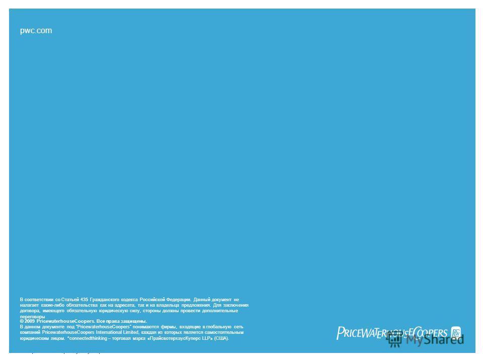 ЗАО Прайсвотерхаускуперс © 2009 PricewaterhouseCoopers. Все права защищены. В данном документе под PricewaterhouseCoopers понимаются фирмы, входящие в глобальную сеть компаний PricewaterhouseCoopers International Limited, каждая из которых является с