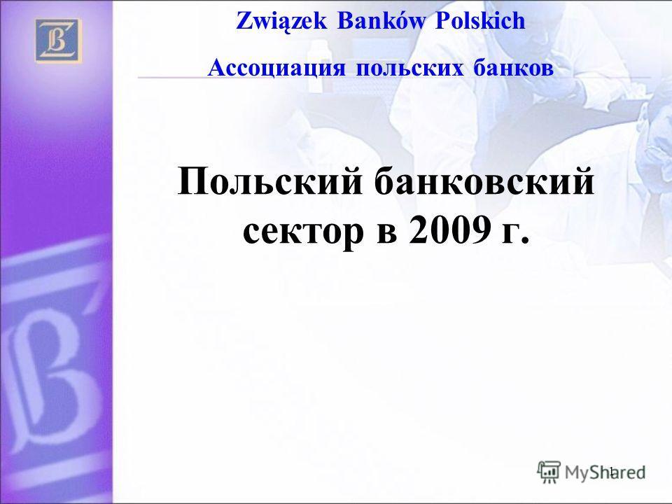 1 Польский банковский сектор в 2009 г. Związek Banków Polskich Ассоциация польских банков