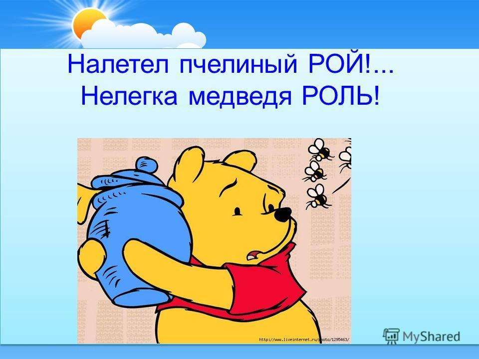 Налетел пчелиный РОЙ!... Нелегка медведя РОЛЬ!