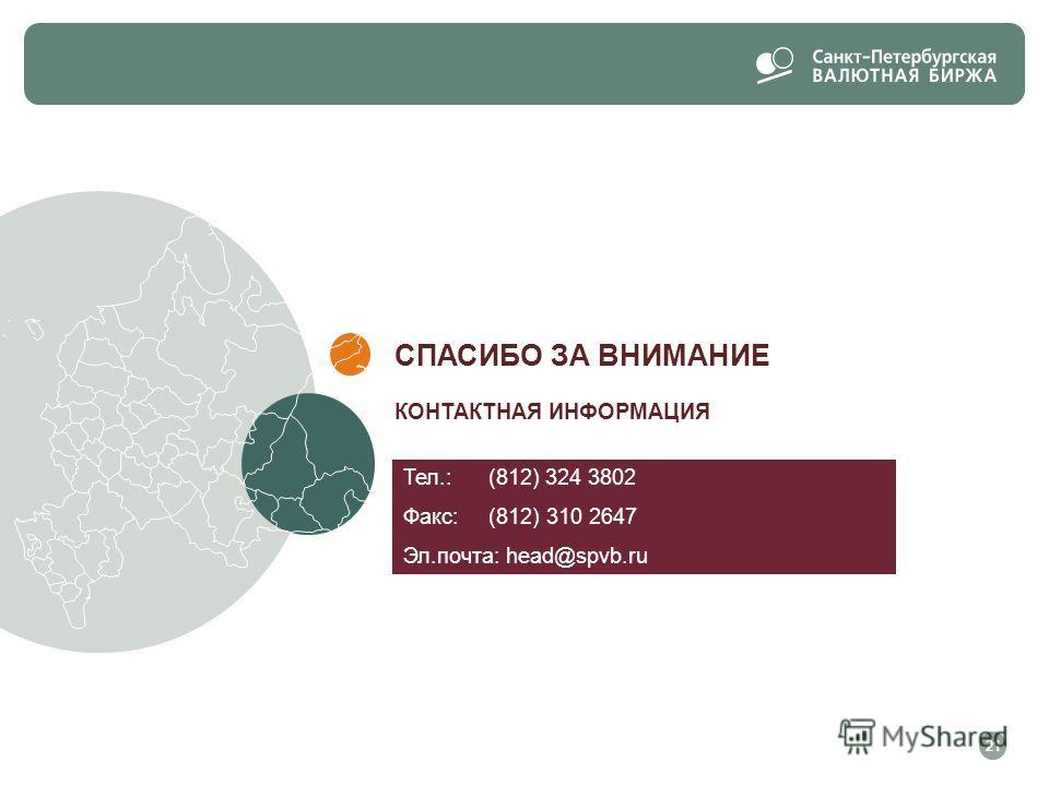 21 СПАСИБО ЗА ВНИМАНИЕ КОНТАКТНАЯ ИНФОРМАЦИЯ Тел.: (812) 324 3802 Факс: (812) 310 2647 Эл.почта: head@spvb.ru