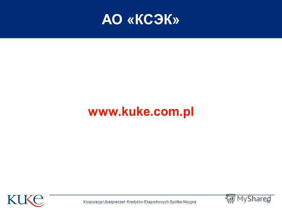 Korporacja Ubezpieczeń Kredytów Eksportowych Spółka Akcyjna14 АО «КСЭК» www.kuke.com.pl