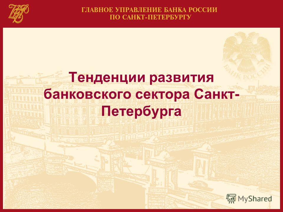 Тенденции развития банковского сектора Санкт- Петербурга