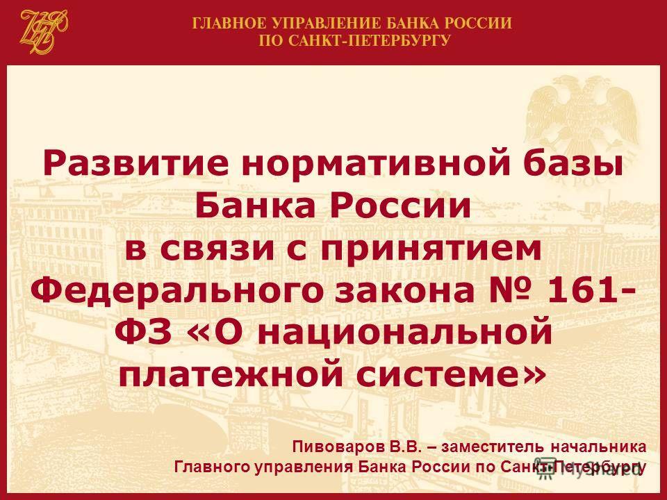 процесс принятия закона в росии: