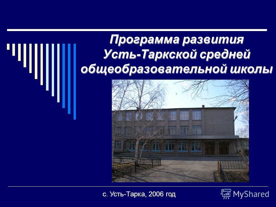 Программа развития Усть-Таркской средней общеобразовательной школы с. Усть-Тарка, 2006 год