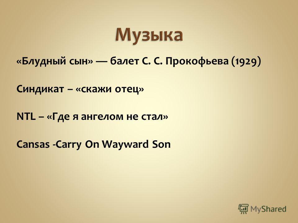 «Блудный сын» балет С. С. Прокофьева (1929) Синдикат – «скажи отец» NTL – «Где я ангелом не стал» Cansas -Carry On Wayward Son
