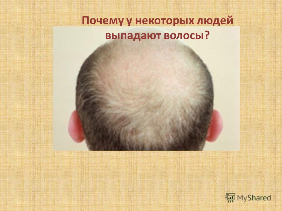 Почему у некоторых людей выпадают волосы?