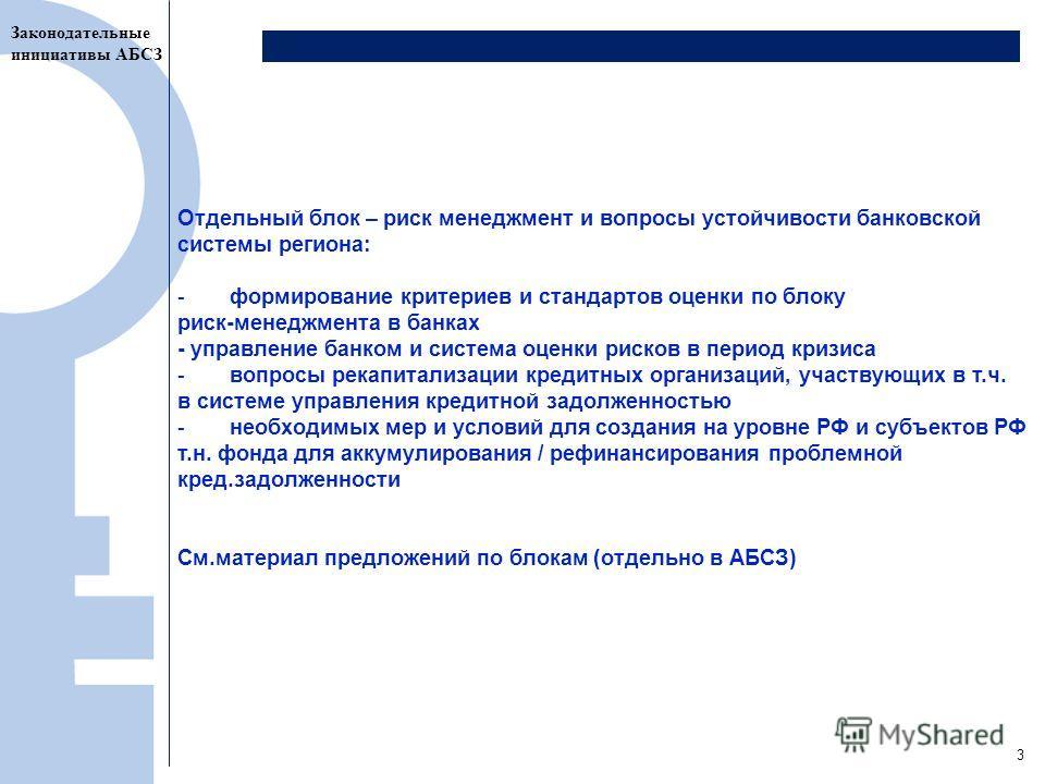 5 Отдельный блок – риск менеджмент и вопросы устойчивости банковской системы региона: -формирование критериев и стандартов оценки по блоку риск-менеджмента в банках - управление банком и система оценки рисков в период кризиса -вопросы рекапитализации