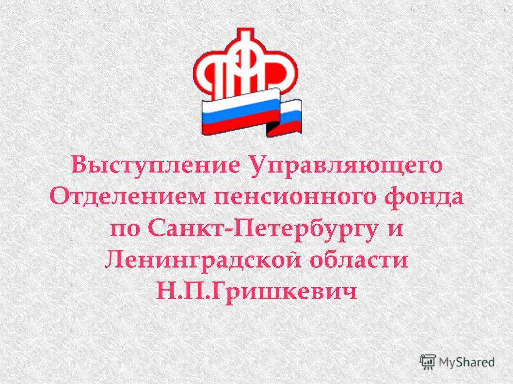 Выступление Управляющего Отделением пенсионного фонда по Санкт-Петербургу и Ленинградской области Н.П.Гришкевич