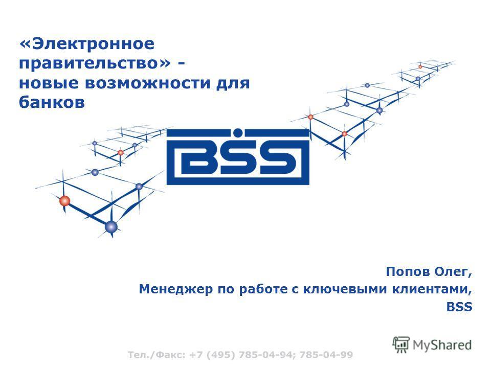 Попов Олег, Менеджер по работе с ключевыми клиентами, BSS «Электронное правительство» - новые возможности для банков