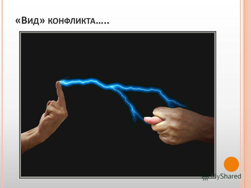 « В ИД » КОНФЛИКТА …..