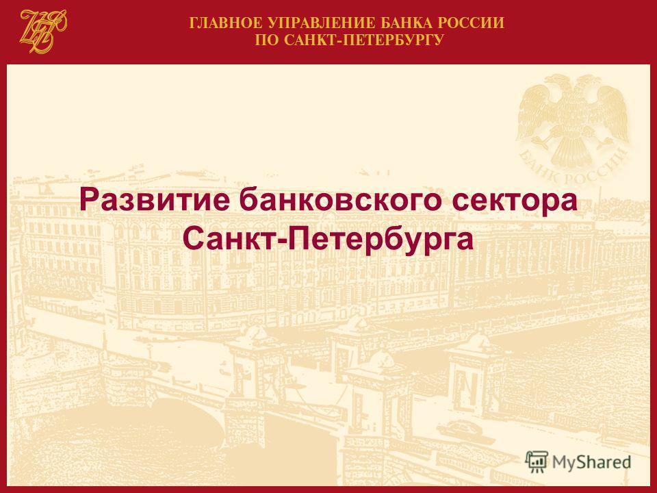 Развитие банковского сектора Санкт-Петербурга