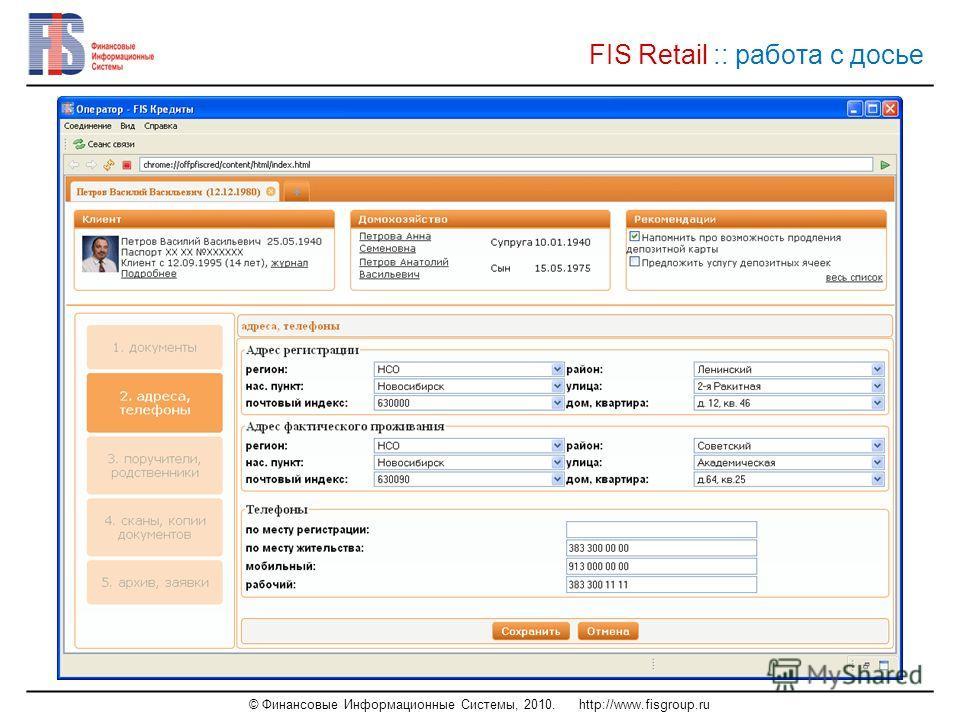 © Финансовые Информационные Системы, 2010. http://www.fisgroup.ru FIS Retail :: работа с досье